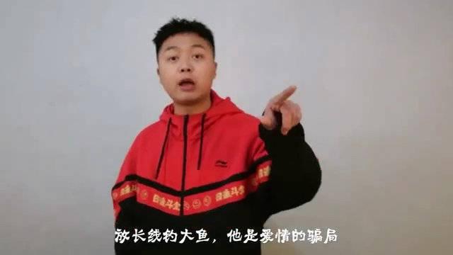 """西安 临潼警方超帅反诈Rap:揭秘""""杀猪盘""""婚恋交友类诈骗……"""
