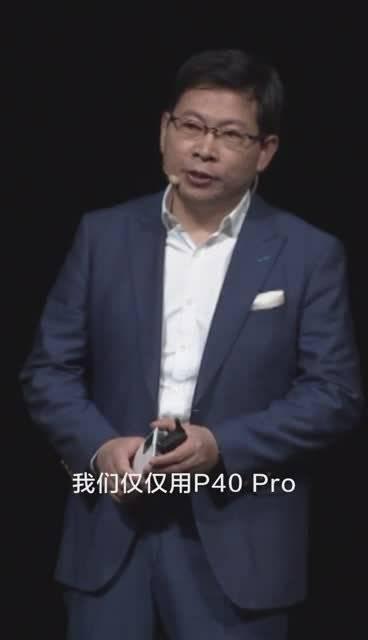 华为消费者业务CEO余承东今晚宣布了华为P40