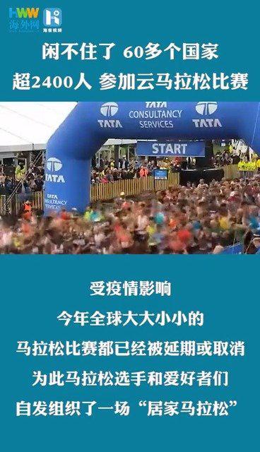 闲不住了 60多个国家超2400人参加云马拉松比赛