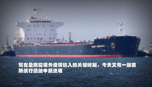 湛江海关所属东海岛海关加强入境船舶检疫……