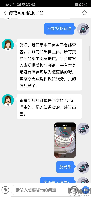 黑猫投诉:得物(毒)app瑕疵点不给予退换货