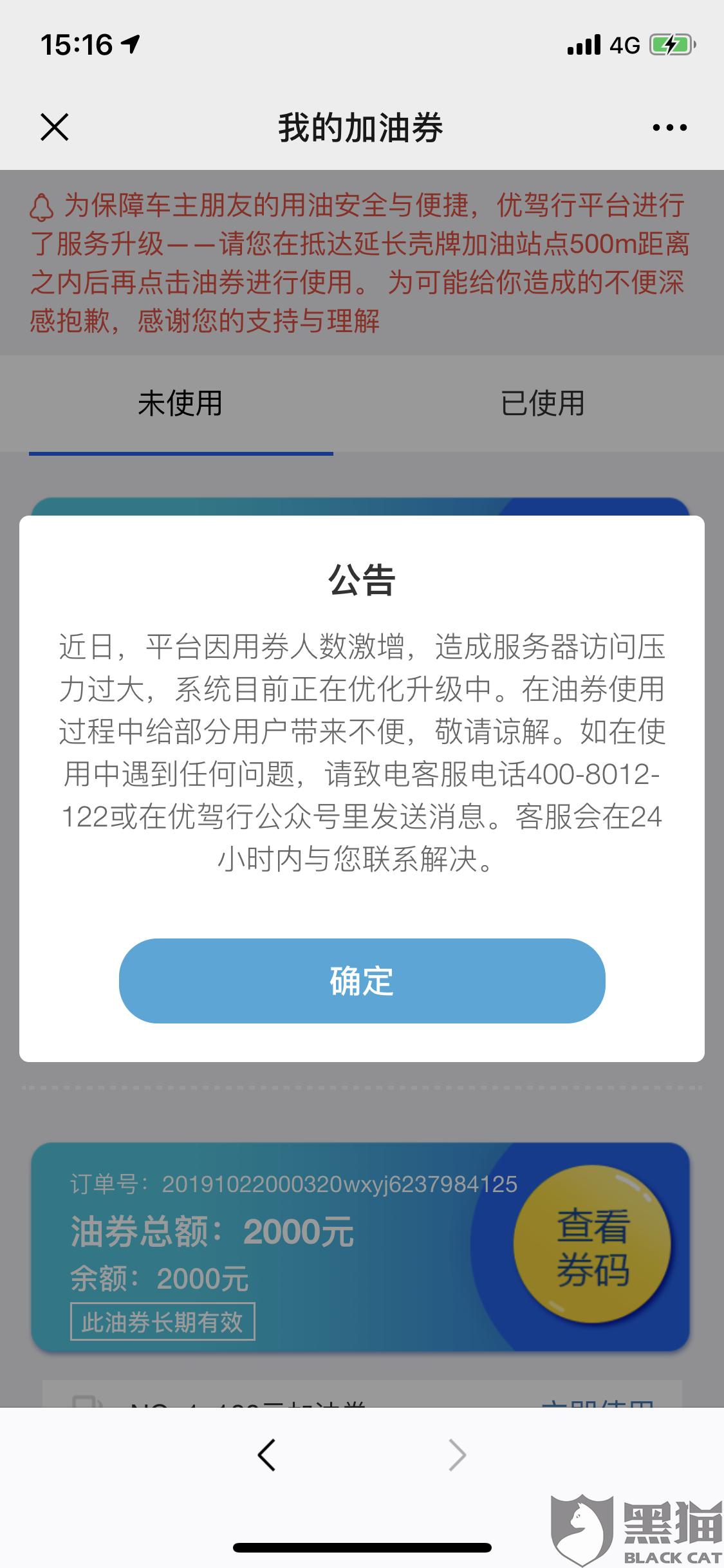 黑猫投诉:在陕西优驾行公众号购买加油券,不能使用