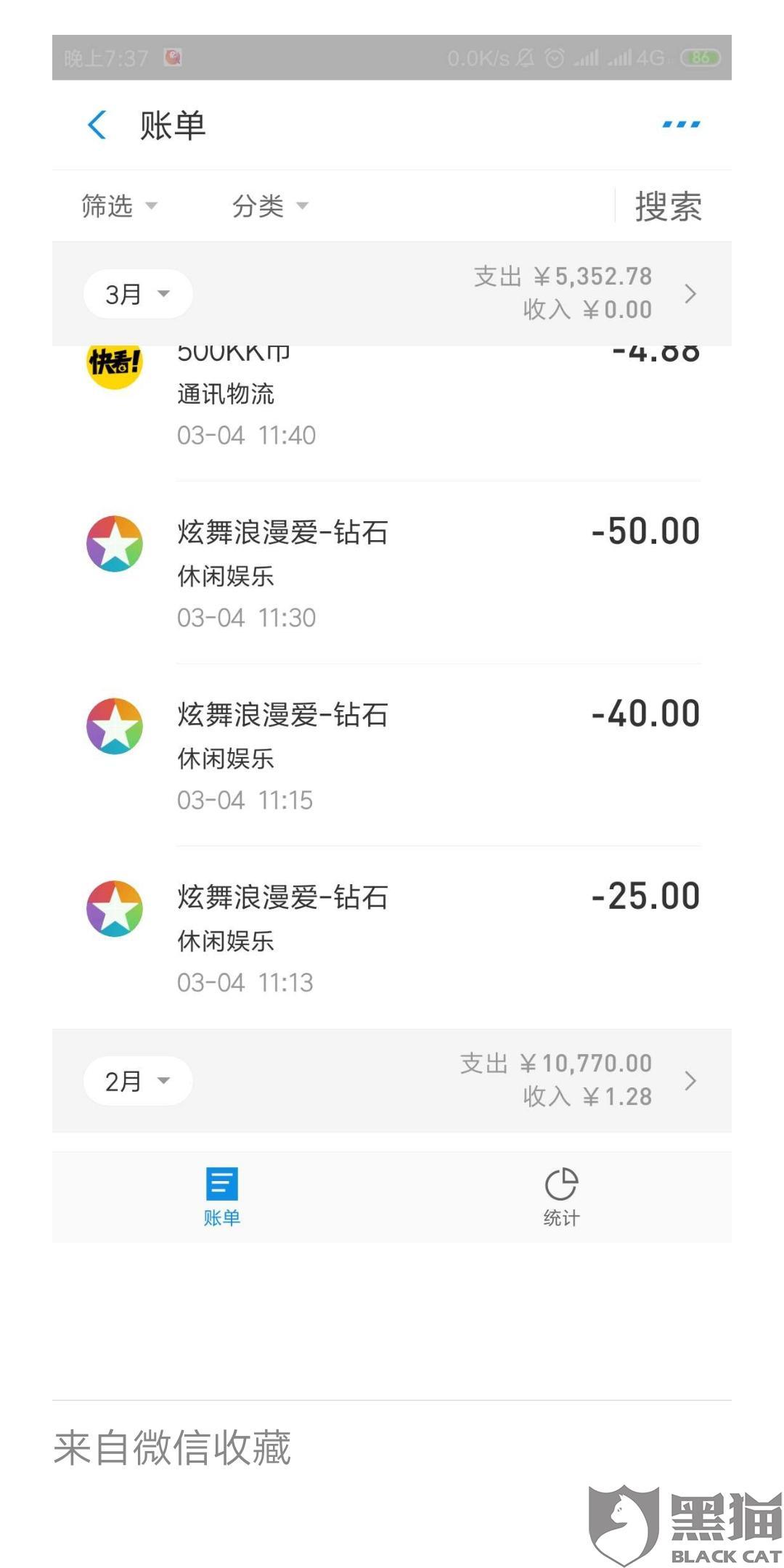 黑猫投诉:请北京瓦力网络科技有限公司退款