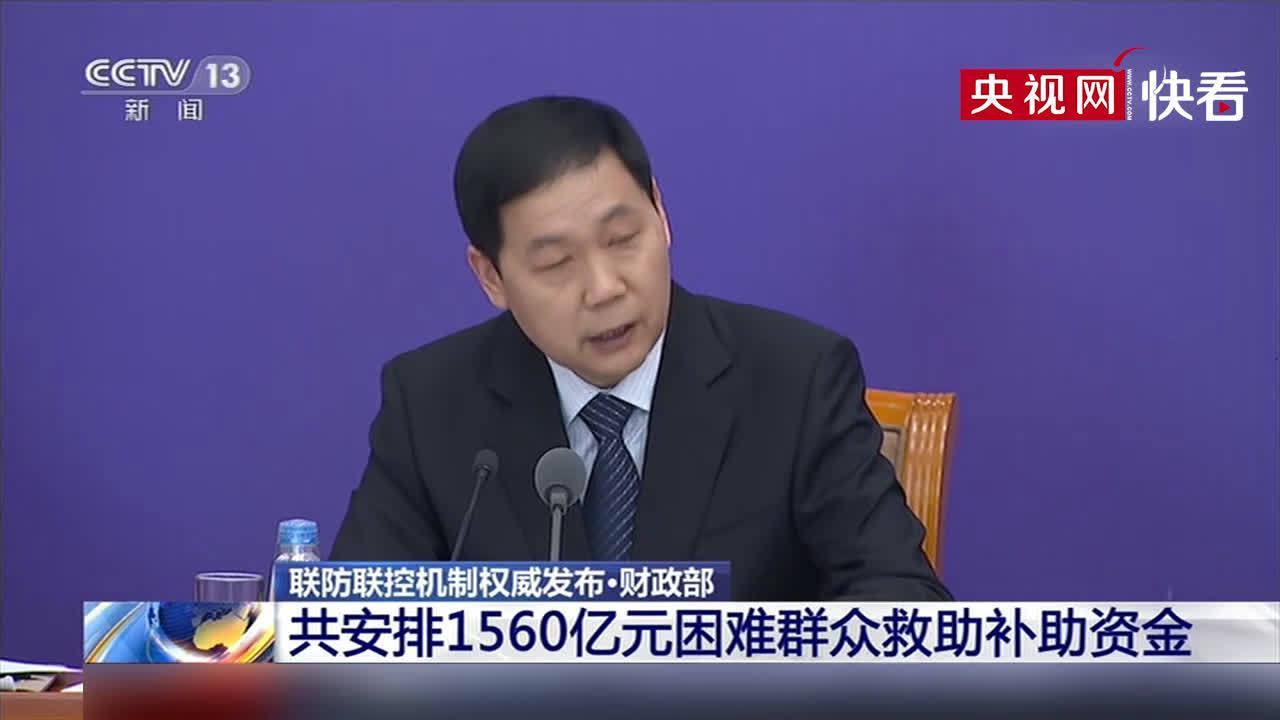财政部:共安排1560亿元困难群众救助补助资金