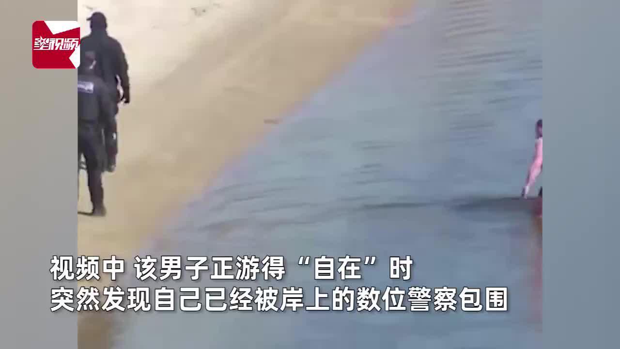 """宅家不老实!乌克兰男子擅自野外游泳,下一秒被一群警察""""围攻"""""""