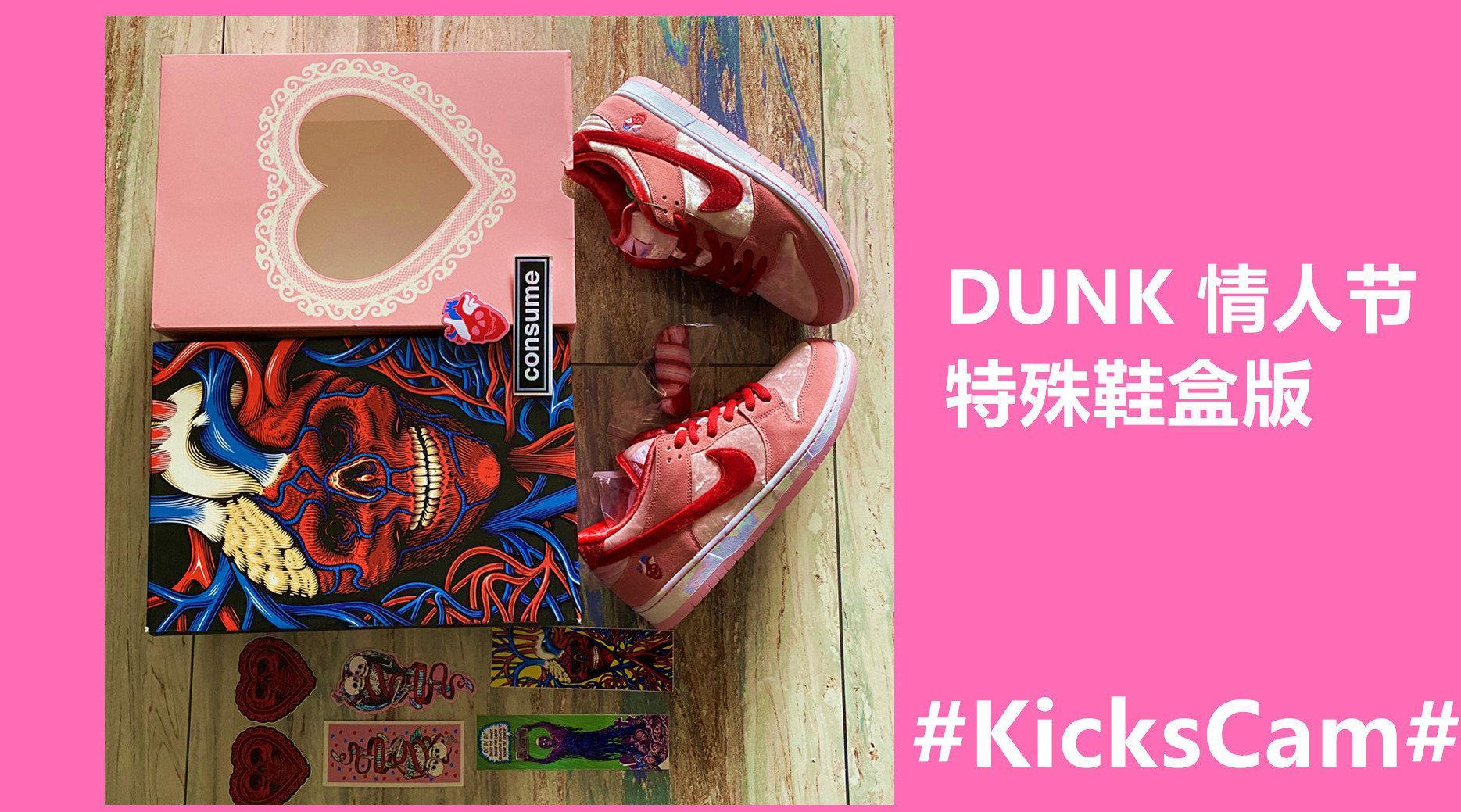 Nike情人节dunk开箱 存在两个版本的特殊鞋盒款?