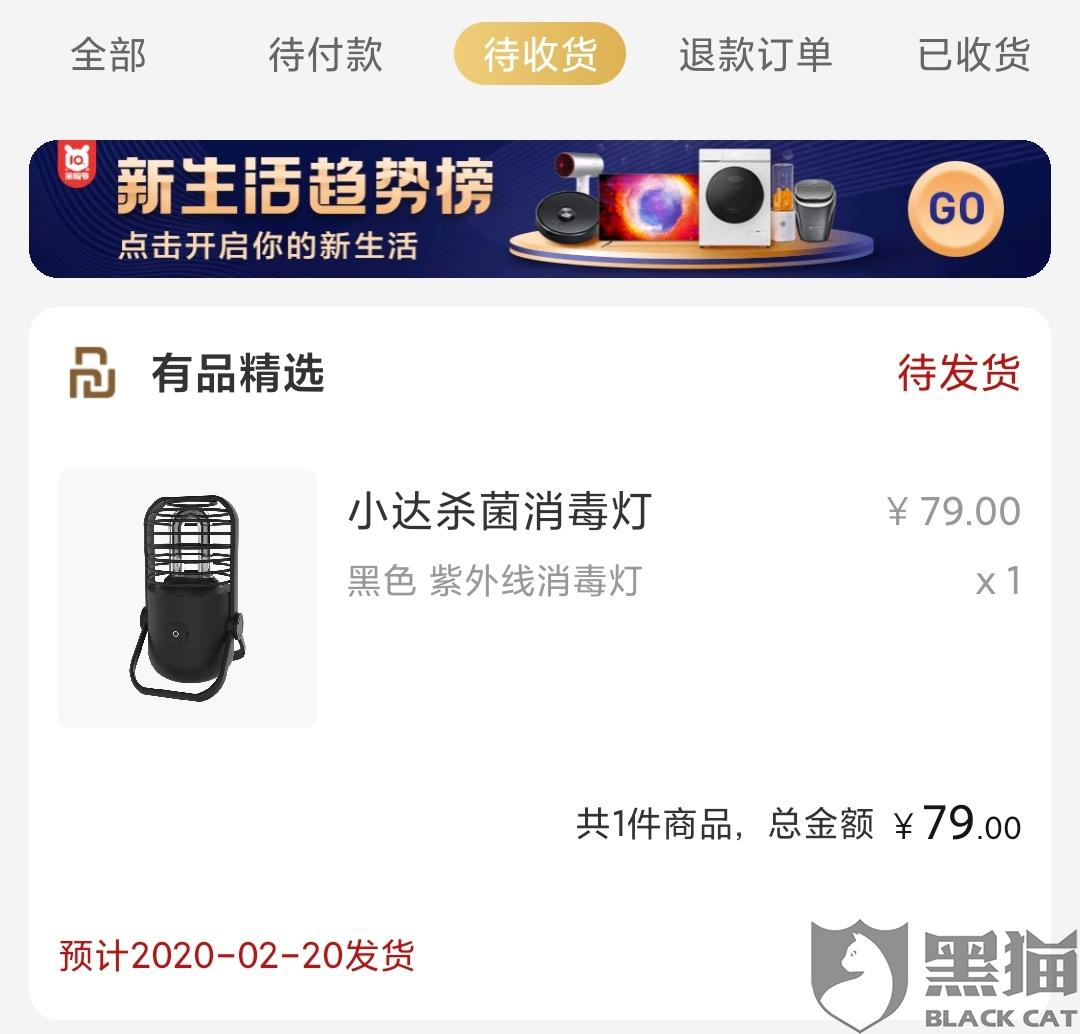 黑猫投诉:小米有品众筹产品超两个月不发货