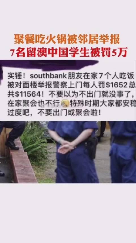 吃火锅被对面居民举报!7名中国留澳学生家中聚会……