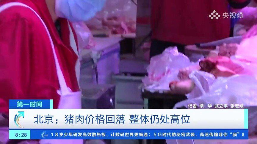 北京猪肉价格回落 整体仍处高位