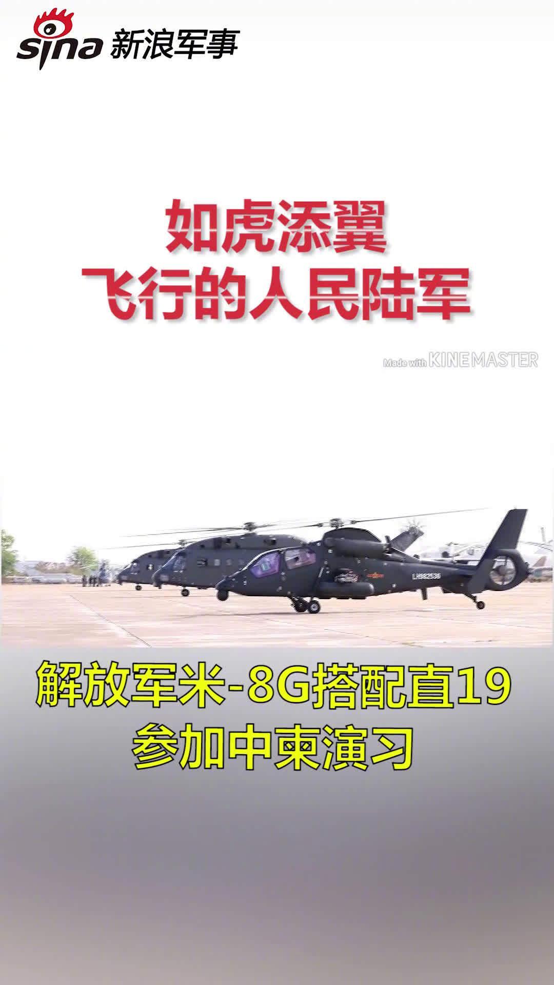 飞行的人民陆军!中柬演习中的直8G与直19成群