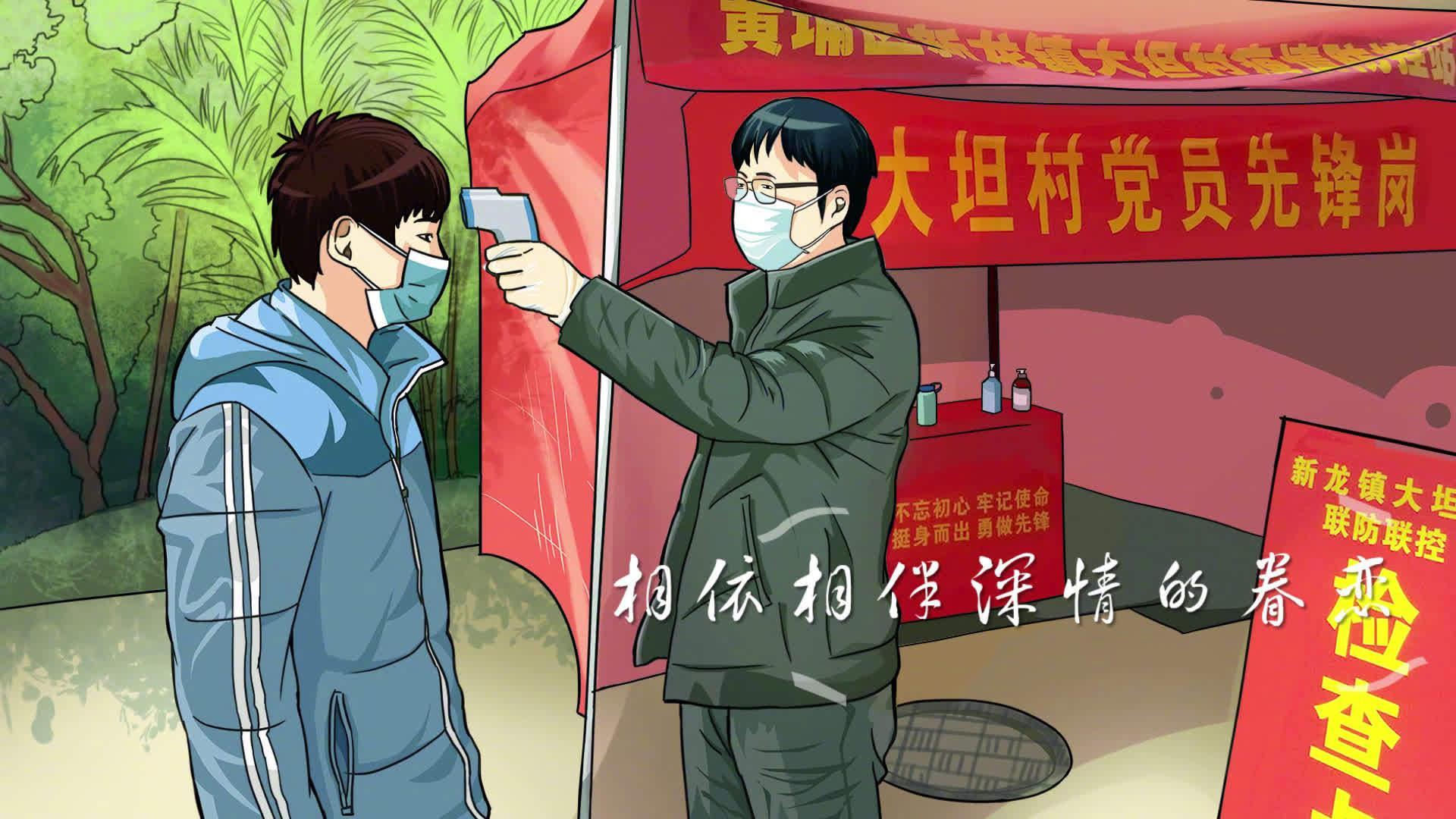 暖心之作!抗疫公益MV《守护》,广州检察官唱给你听。