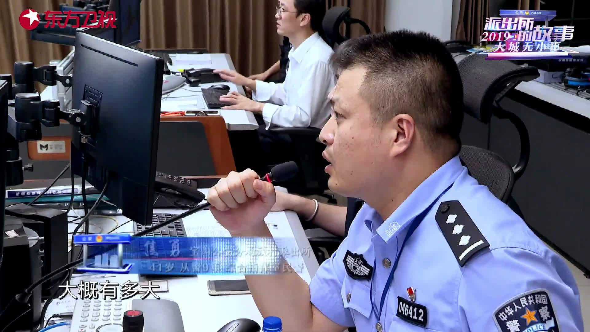居民区马蜂窝伤人,综合指挥室民警和巡逻民警通过4G执法记录仪……