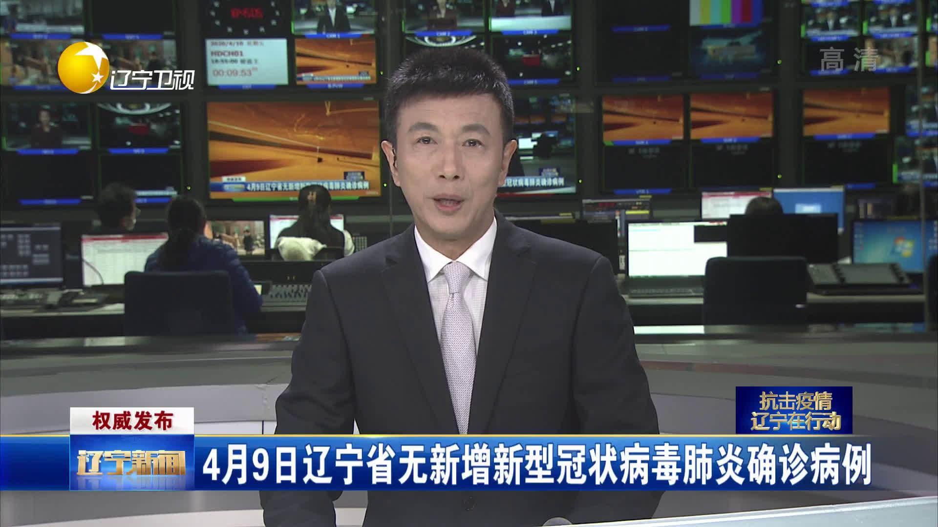4月9日 辽宁省无新增新型冠状病毒肺炎确诊病例