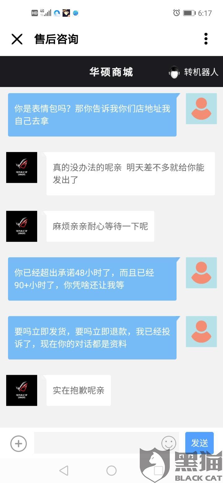 黑猫投诉:华硕商城承诺48小时发货,结果90 小时不发货,不处理