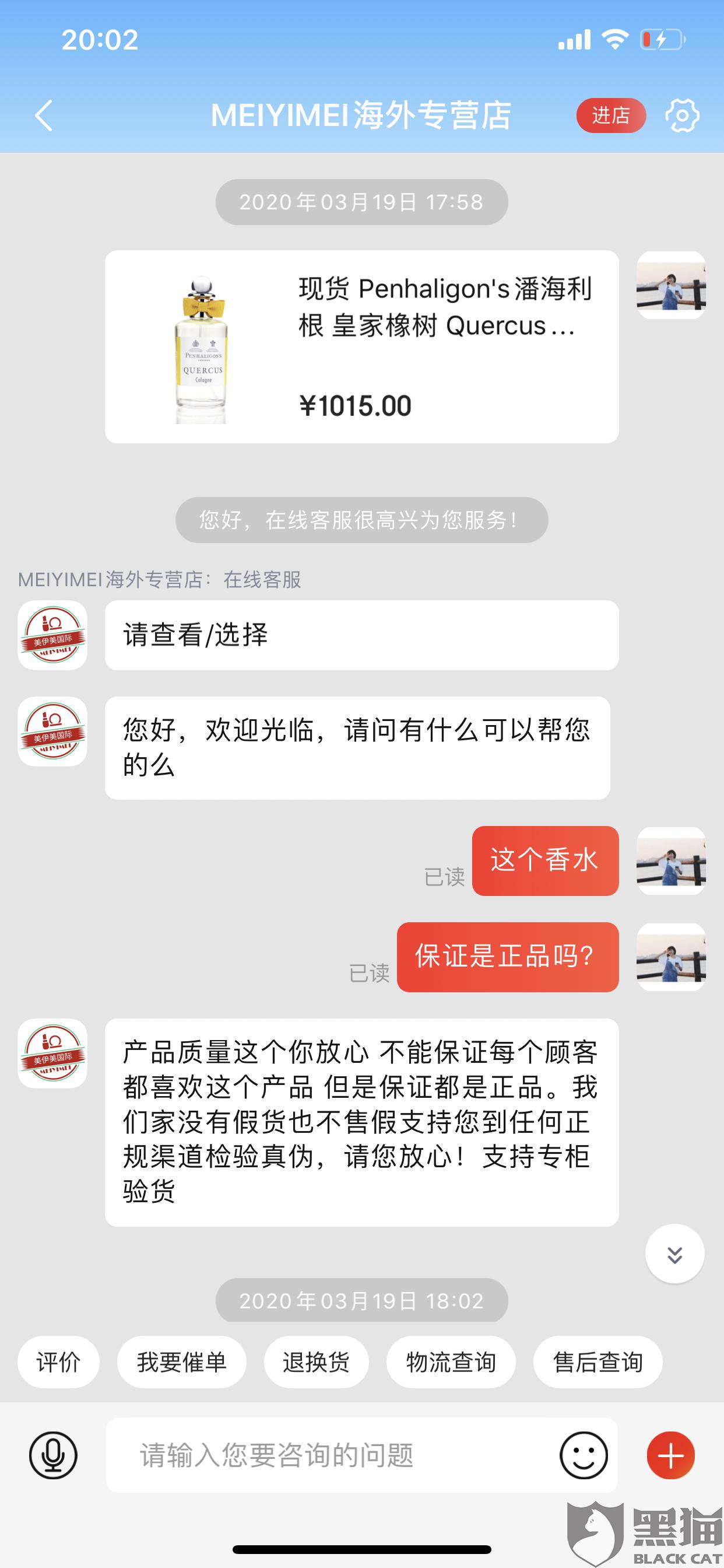 黑猫投诉:投诉京东卖家MEIYIMEI海外专营店 卖假货
