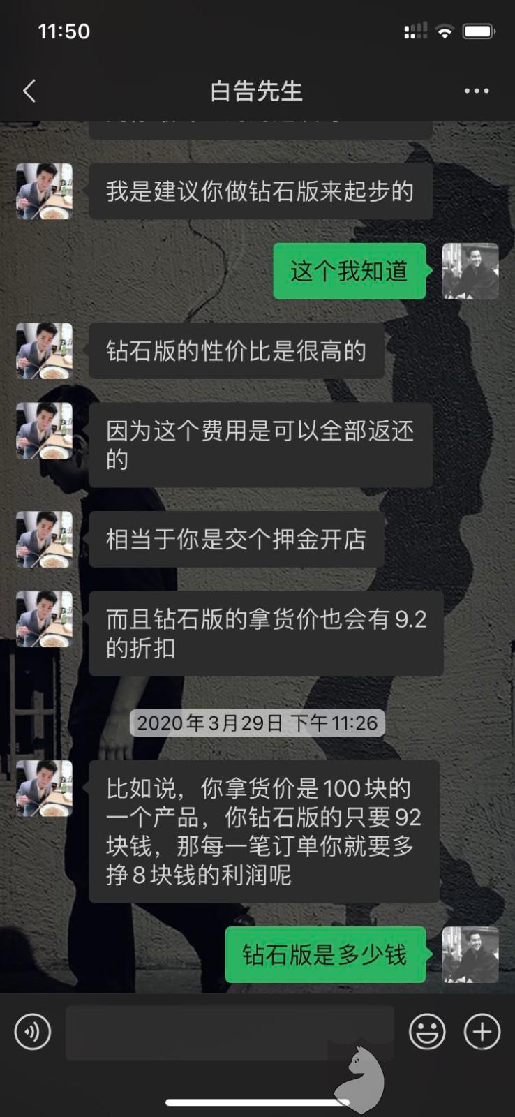 黑猫投诉:该运营公司诱导消费,说好可以退款却反悔不退,有虚假宣传嫌疑!!!!!