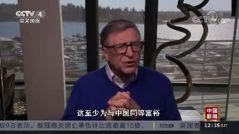 比尔·盖茨赞赏中国疫情防控成效