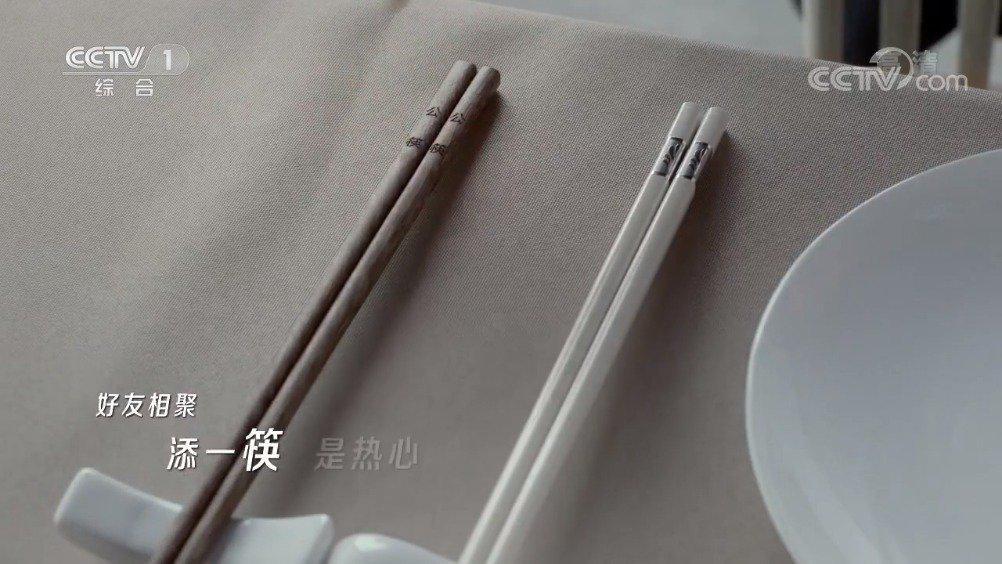 中央广播电视总台公益广告:使用公筷