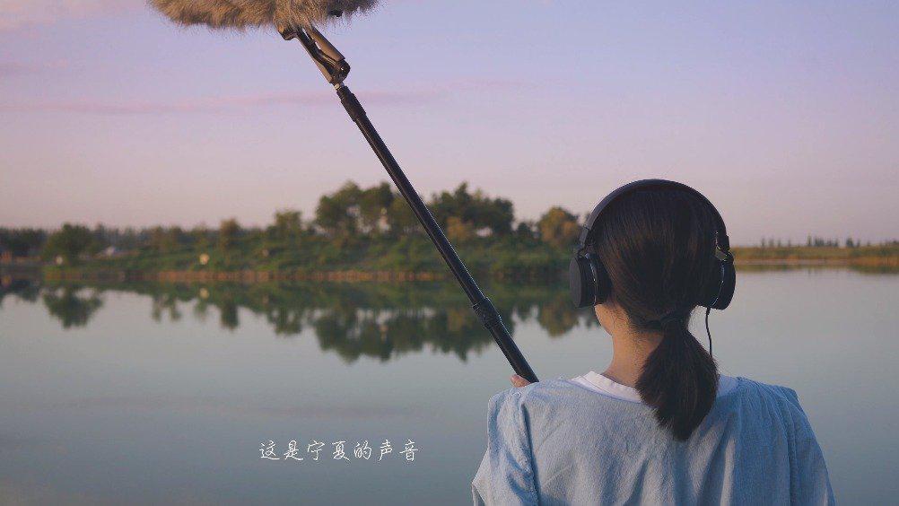 《听见宁夏》:电台主播袁小逸拿上收声器来到宁夏……