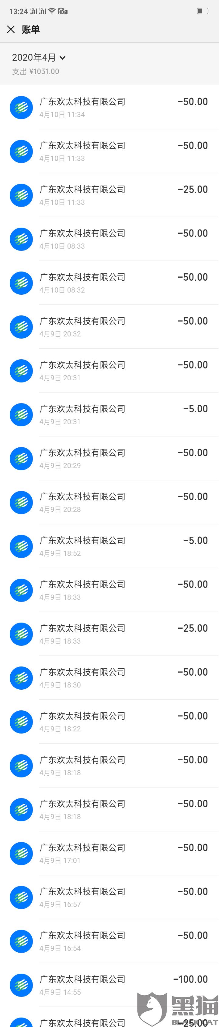 黑猫投诉:广东欢太科技有限公司乱扣费