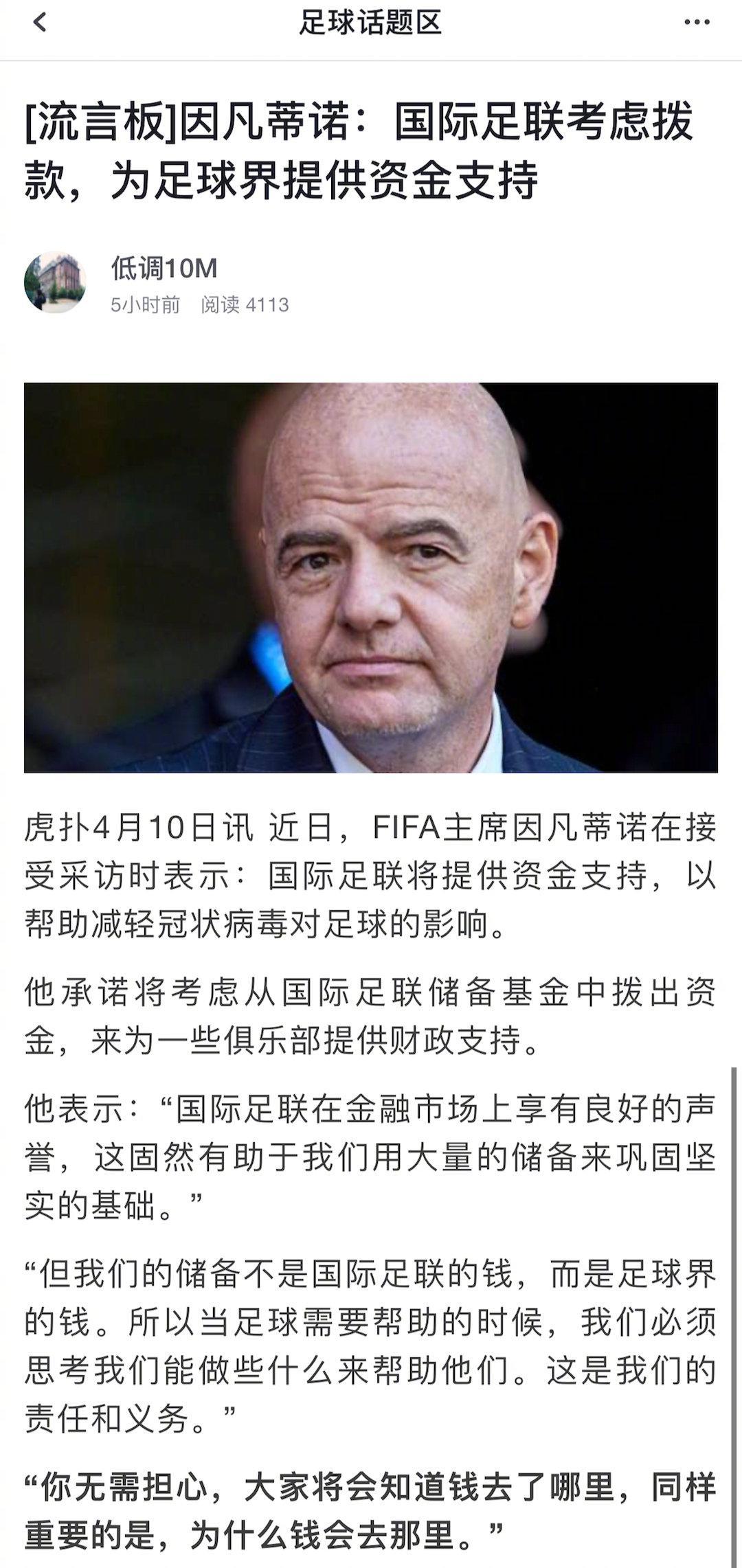 因凡蒂诺:国际足联考虑拨款,为足球界提供资金支持