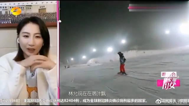 林允一个人玩特高级滑雪道,何雯娜专业评价,这叫落叶飘!