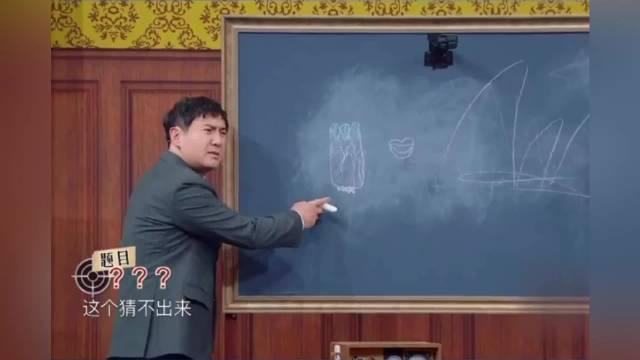 就喜欢看沈腾画画 蔡徐坤、易烊千玺、吴亦凡、马冬梅你猜对了几