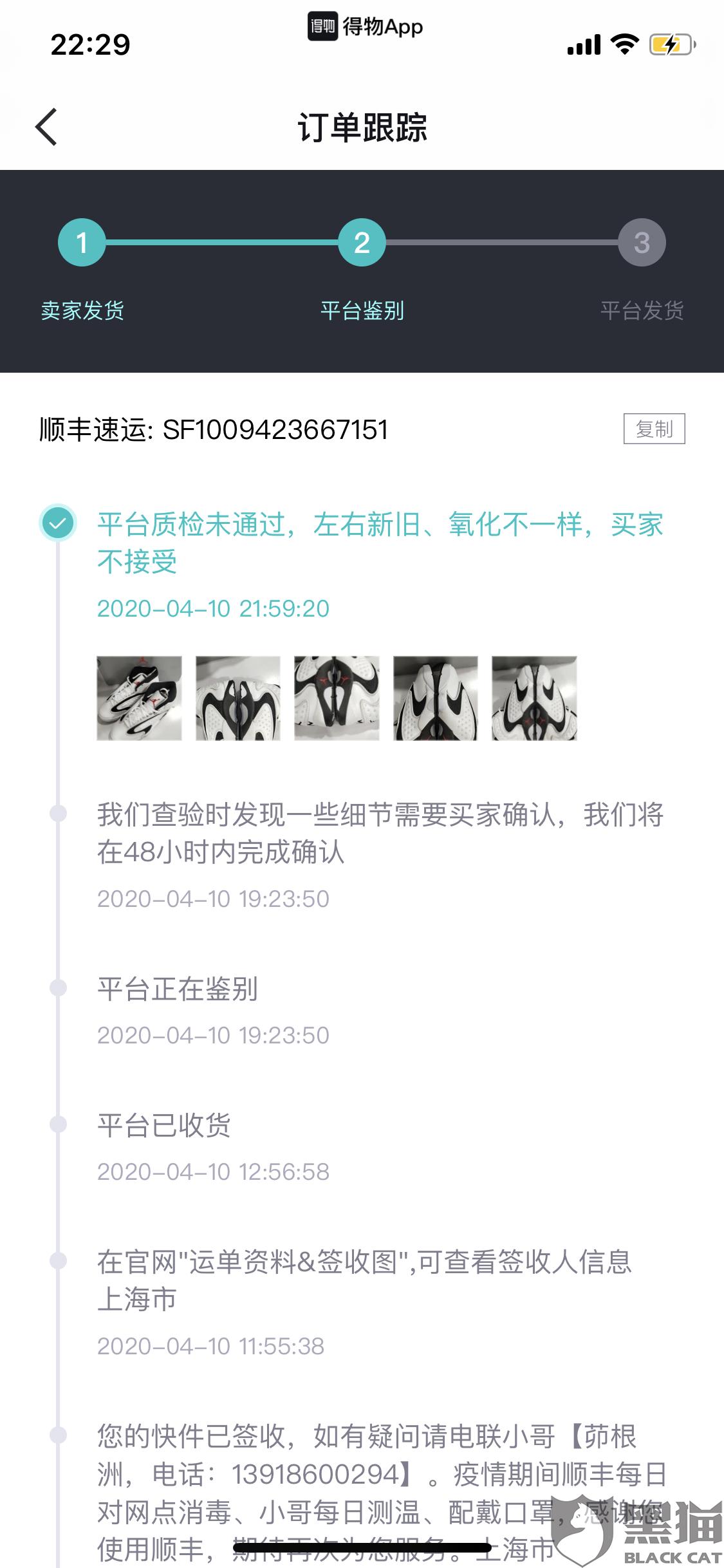 黑猫投诉:得物app鉴定师用自己的职权欺负卖家