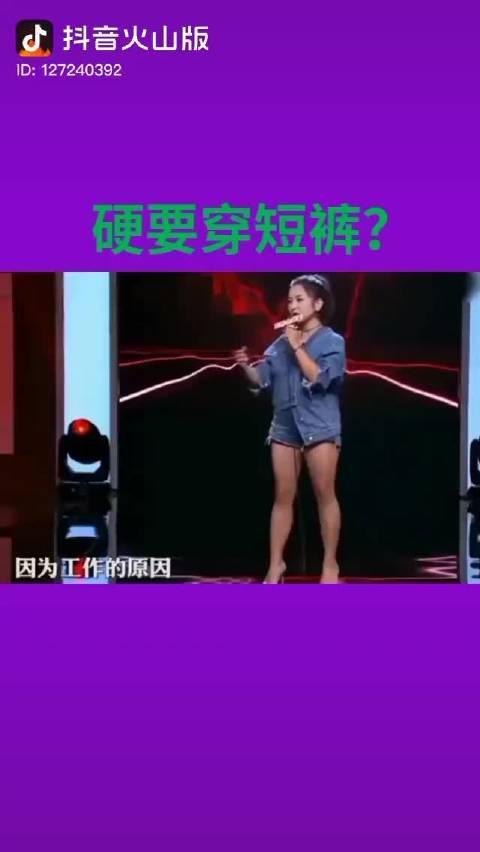 ✅ 何洁腿这么粗为什么硬要穿短裤
