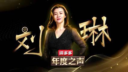 刘琳战胜贾乃亮,成为本季声临其境总冠军!