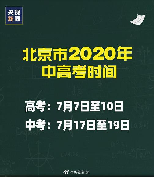定了!北京高考时间:7月7日-10日图片
