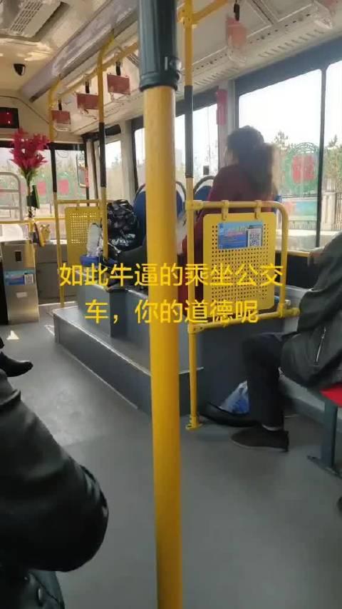 网友投稿:想问问这位大姐,你买一个人的票占用四个人的座位……