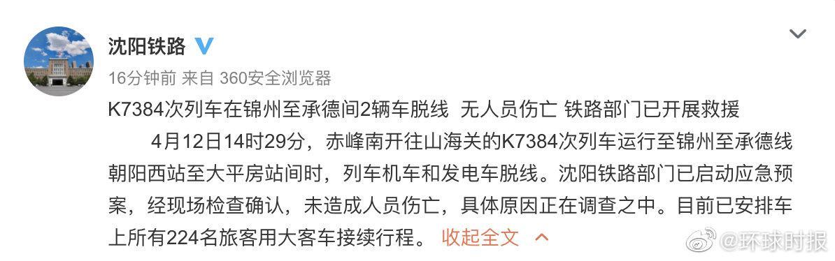 K7384次列车在锦州至承德间2辆车脱线图片