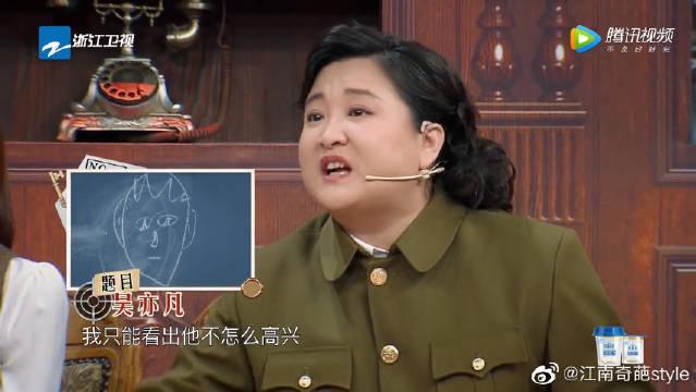 """沈腾解释吴亦凡=无一烦?全场吐槽,靠擦黑板动作画""""马冬梅"""""""