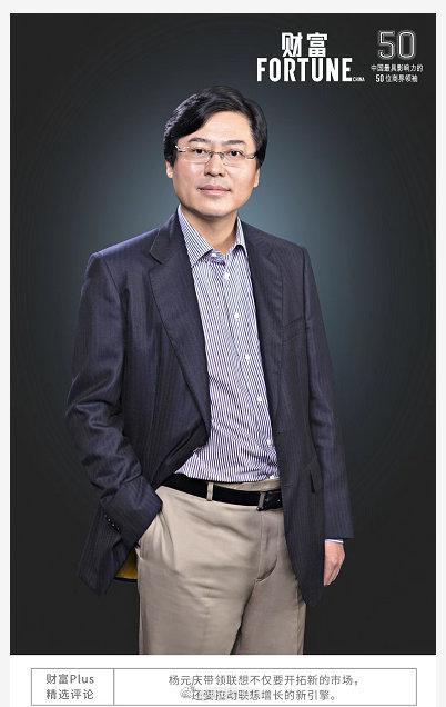 2020年中国最具影响力的50位商界领袖之联想杨元庆