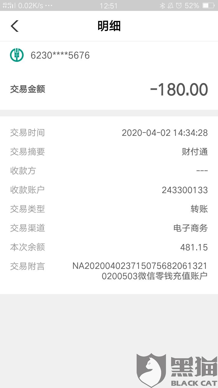 黑猫投诉:农业银行无缘无故扣了我600多,把我的钱转给腾讯财付通的账号243300***
