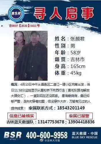 照片中的男子名叫张颜君,于4月10日中午走失,手机关机失联