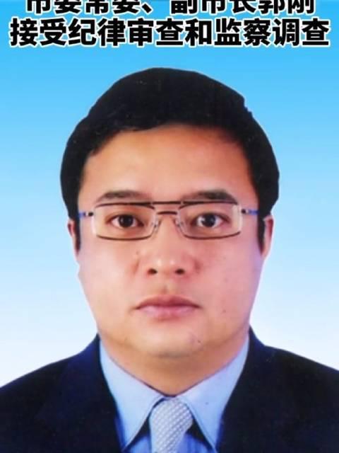 内蒙古巴彦淖尔市副市长郭刚接受纪律审查和监察调查