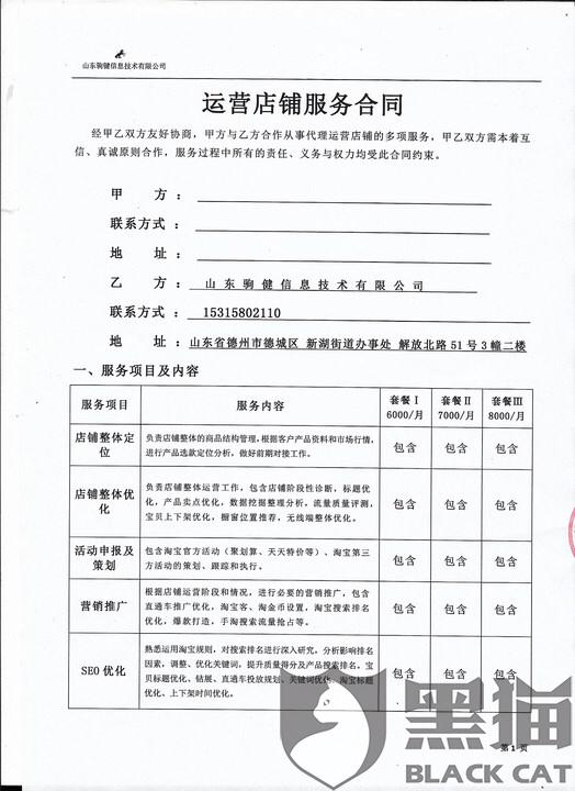 黑猫投诉:山东驹健信息技术有限公司虚假宣传单方面违约欺诈消费者