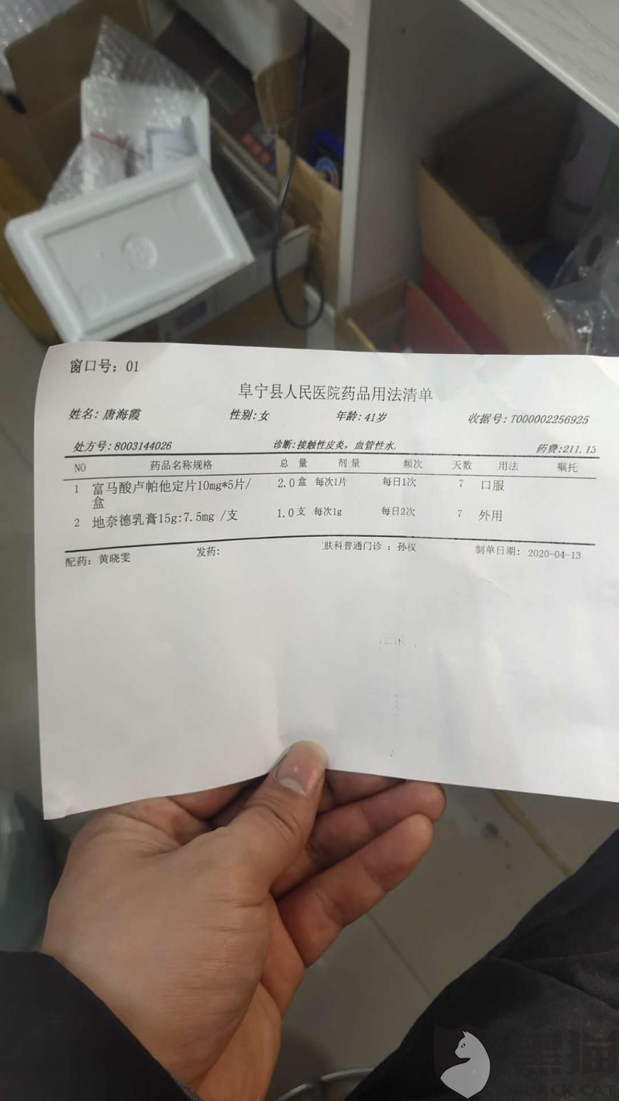 黑猫投诉:4月8日收到天猫店 法兰琳卡恋尚专卖店的洗面奶