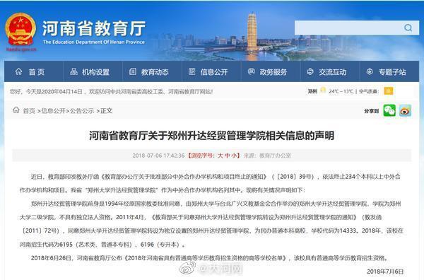 郑州升达经贸管理学院关于个别自媒体刊发误导性信息的说明