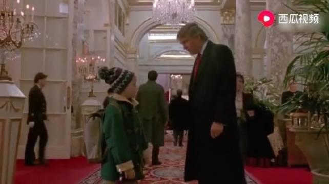 特朗普当年出演过《小鬼当家2》,网友:没人比我更懂电影