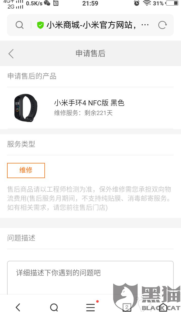 黑猫投诉:买的小米手环4nfc保修期不对