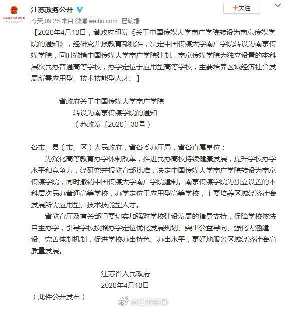 江苏省政府:中国传媒大学南广学院转设南京传媒学院