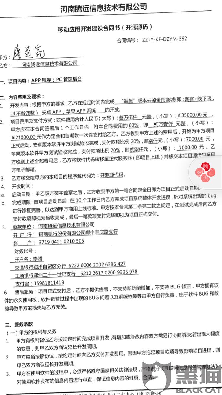 黑猫投诉:河南腾远信息技术有限公司无视合同、拒不支付违约金