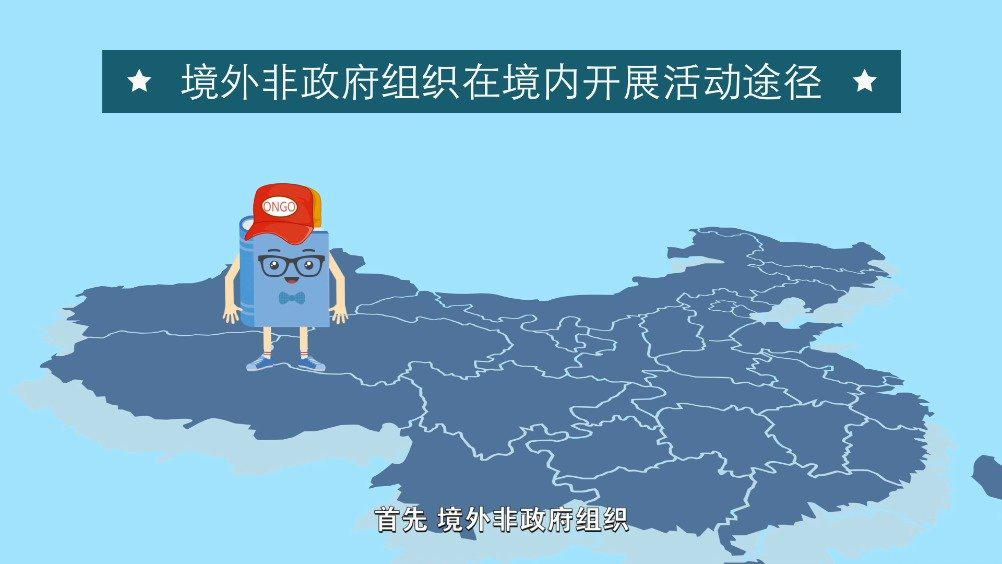 视频详解!中华人民共和国境外非政府组织境内活动管理法 ↓↓↓