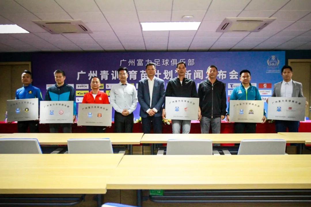 """广州富力与基层青训机构合作 宣布开启""""育苗计划"""""""