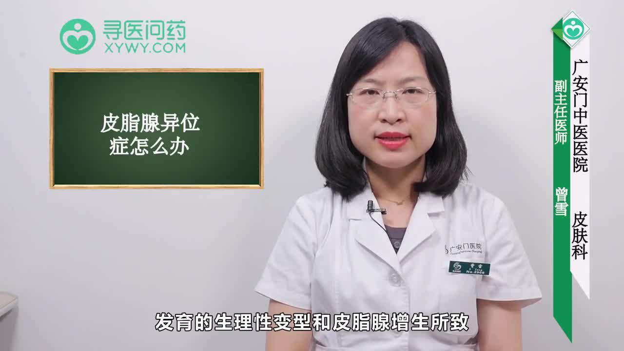 皮脂腺异位症怎么办