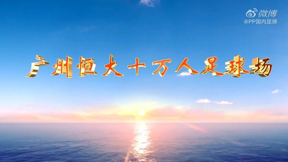 广州恒大新球场官方宣传片:莲花宝座外观