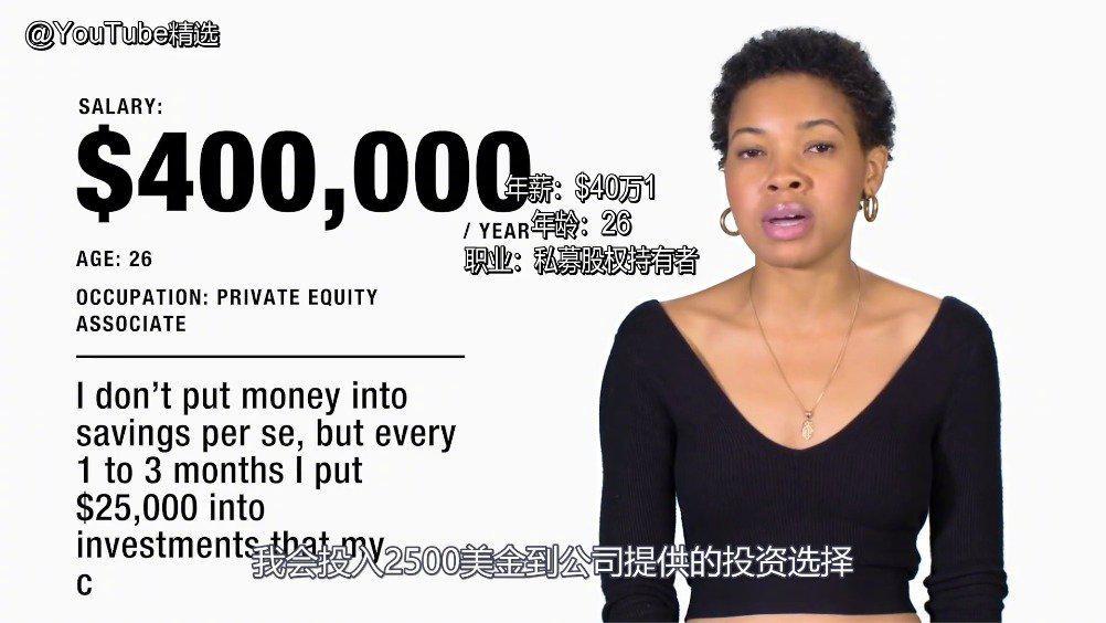Glamour:美国不同收入的女性每月能存多少钱?